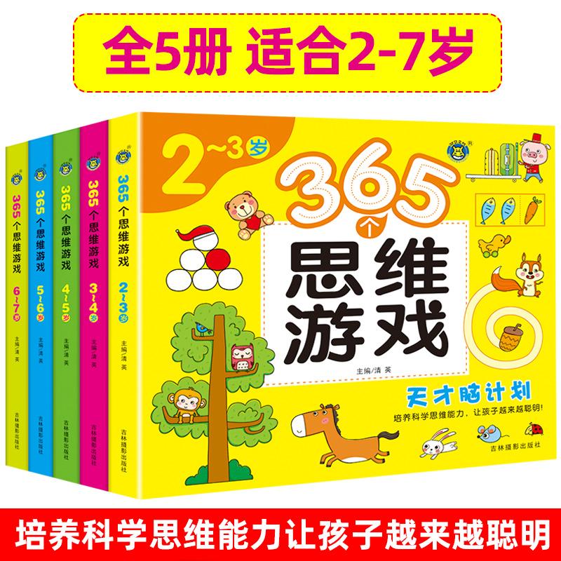 365個思維游戲【套5冊】