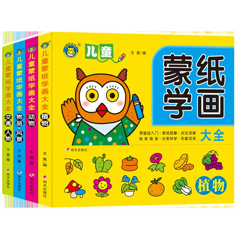 修訂版 兒童蒙紙學畫大全(共4冊)
