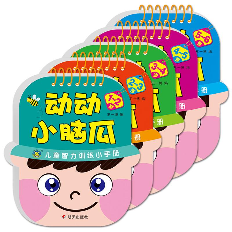 動動小腦瓜1-6歲(套裝共5冊)