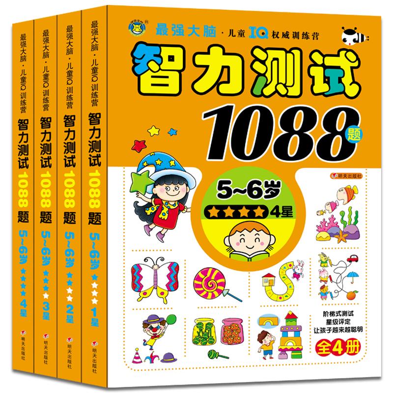 智力測試188題(5-6歲)