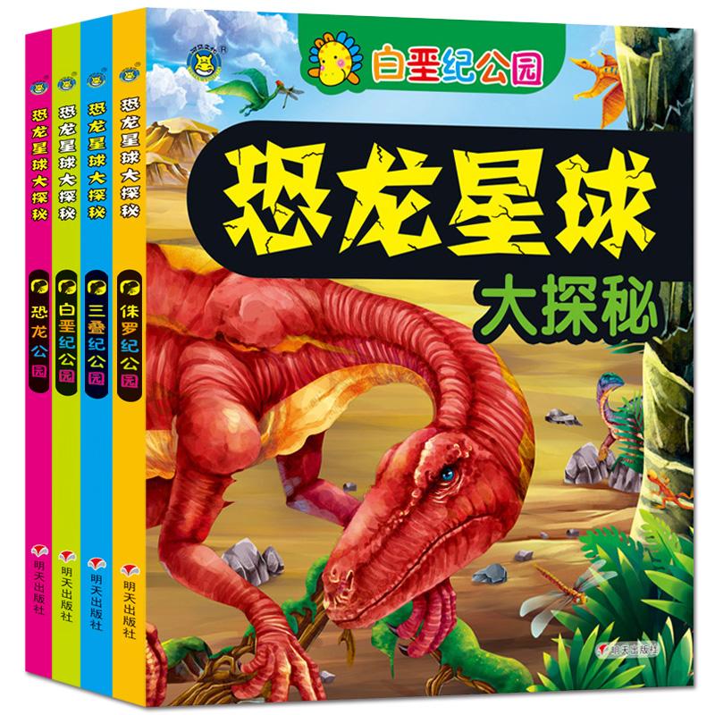 恐龍星球大探秘(套裝共4冊)