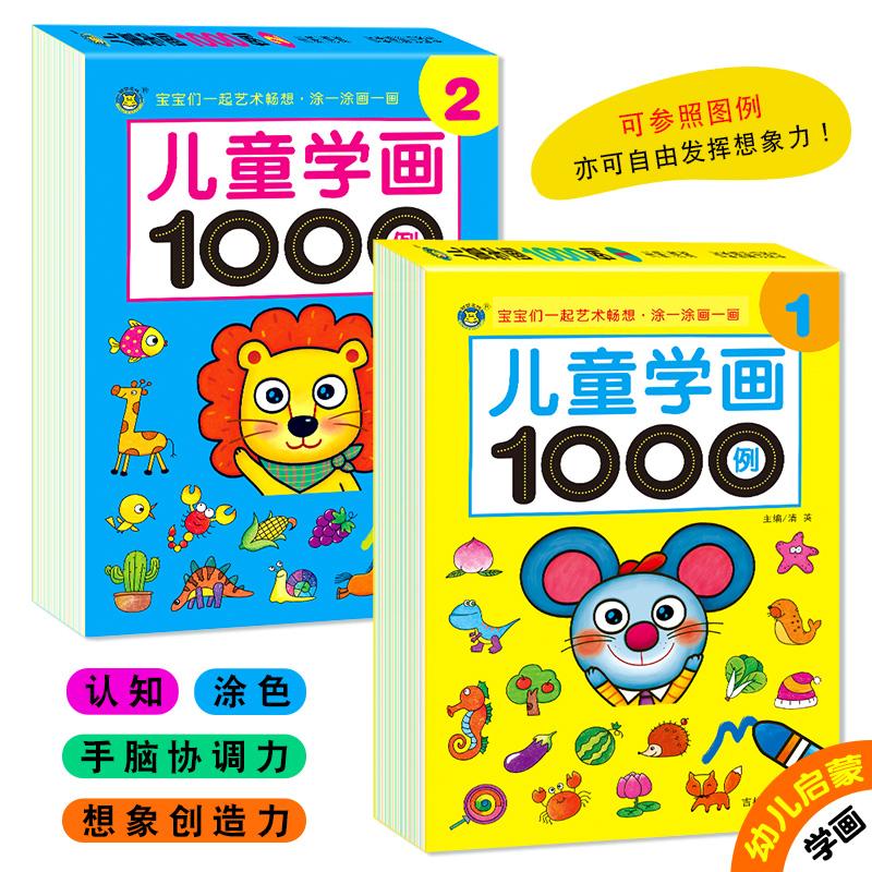 兒童學畫1000例(套裝共2冊)