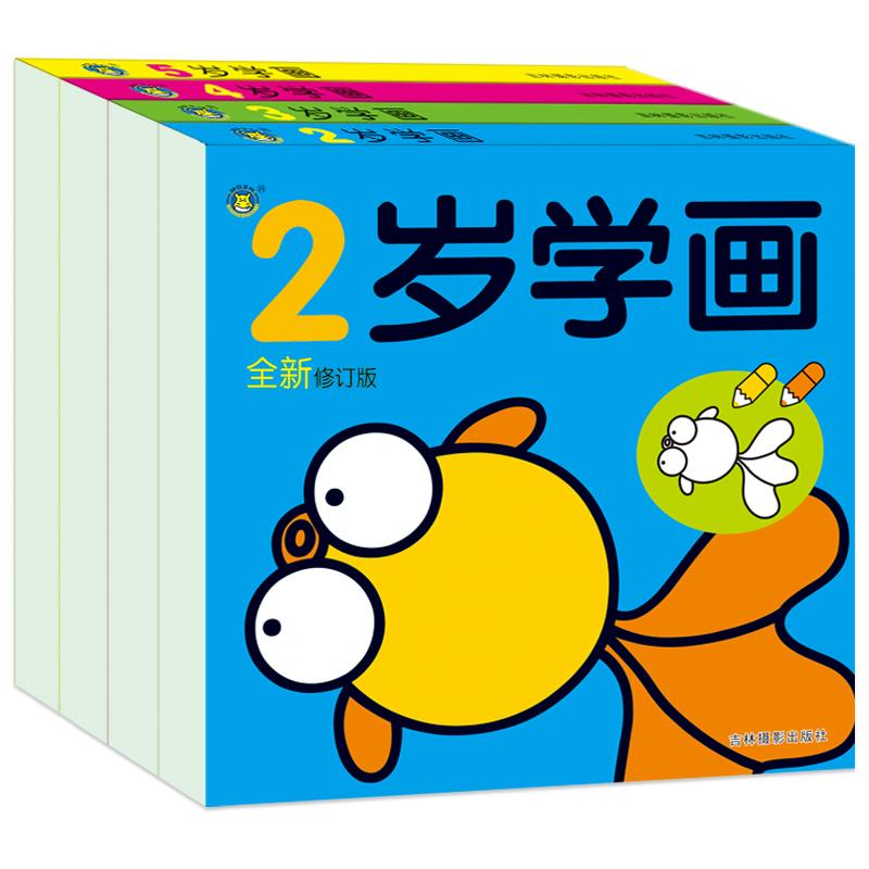 全新修訂版2-5歲學畫(套裝共4冊)
