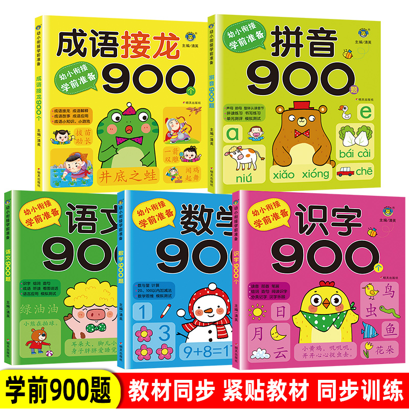 幼小銜接學前準備900題(共5冊)
