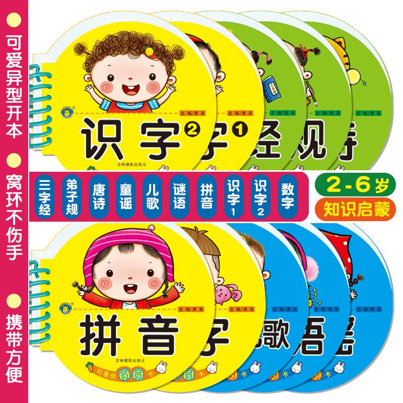 可愛的圓圓卡(套裝共10冊)