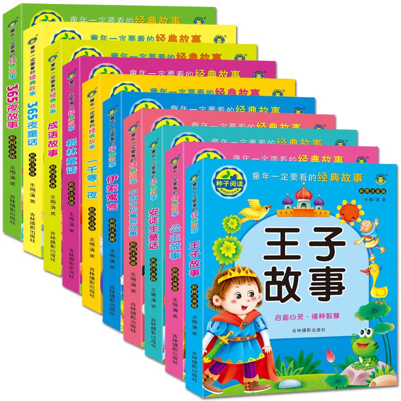 童年一定要看的經典童話故事(套裝共10冊)