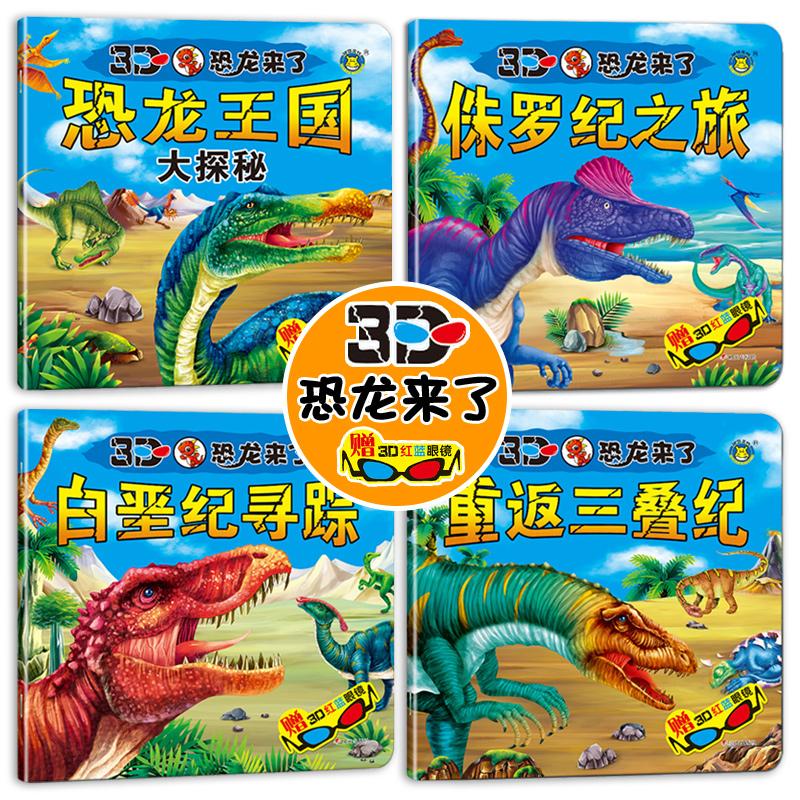 3D恐龍來了(套裝共4冊)