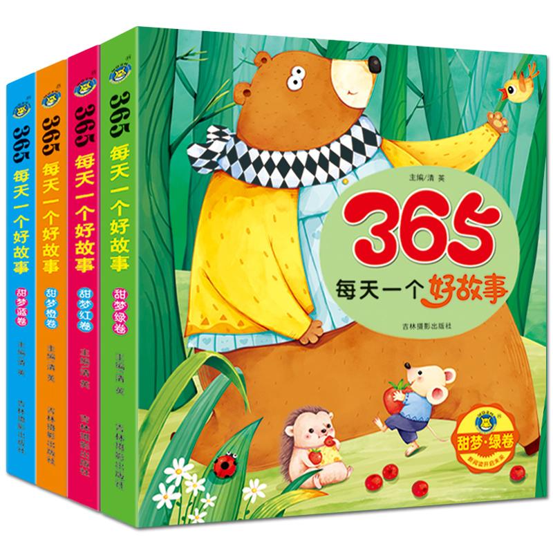 365每天一個好故事(套裝共4冊)