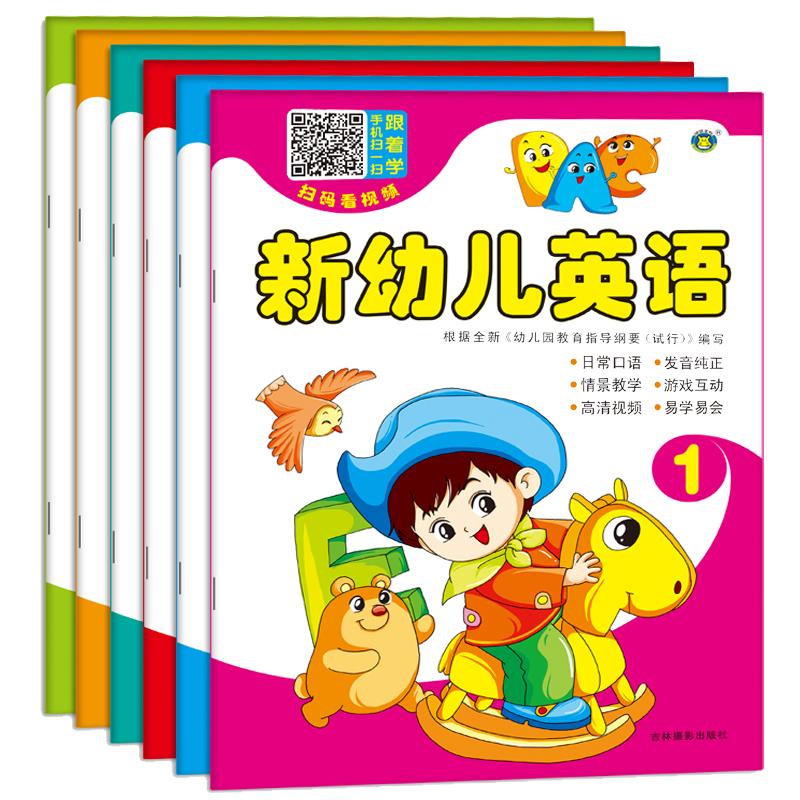 新幼兒英語(套裝共6冊)