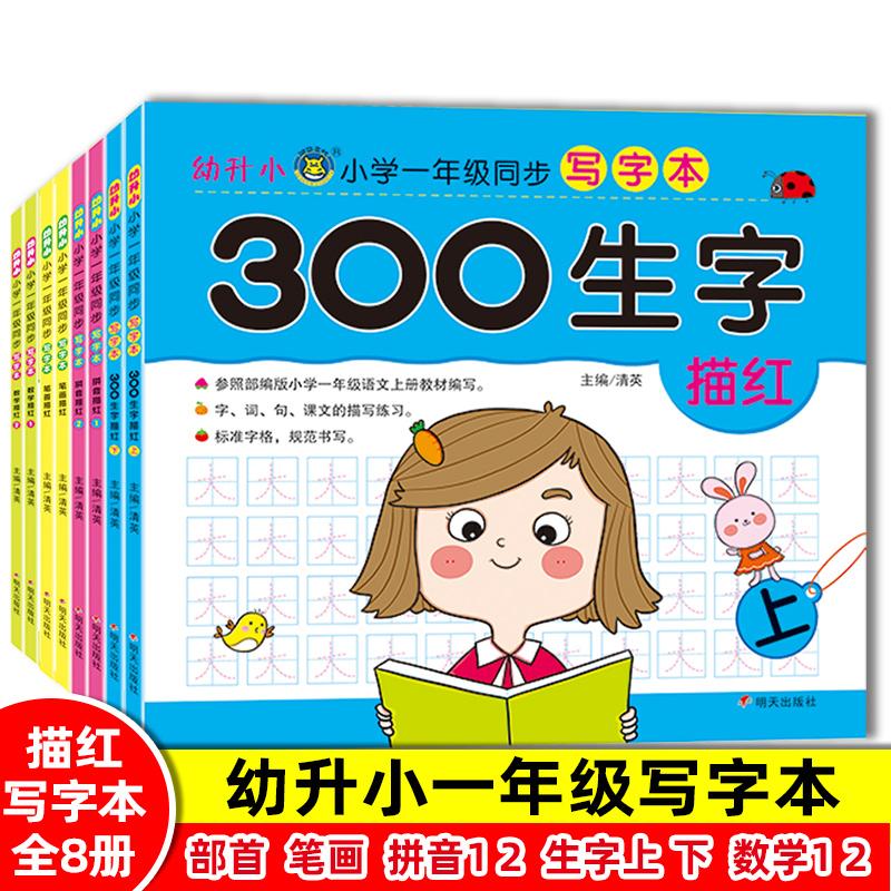 幼升小小學一年級同步寫字本【套8冊】