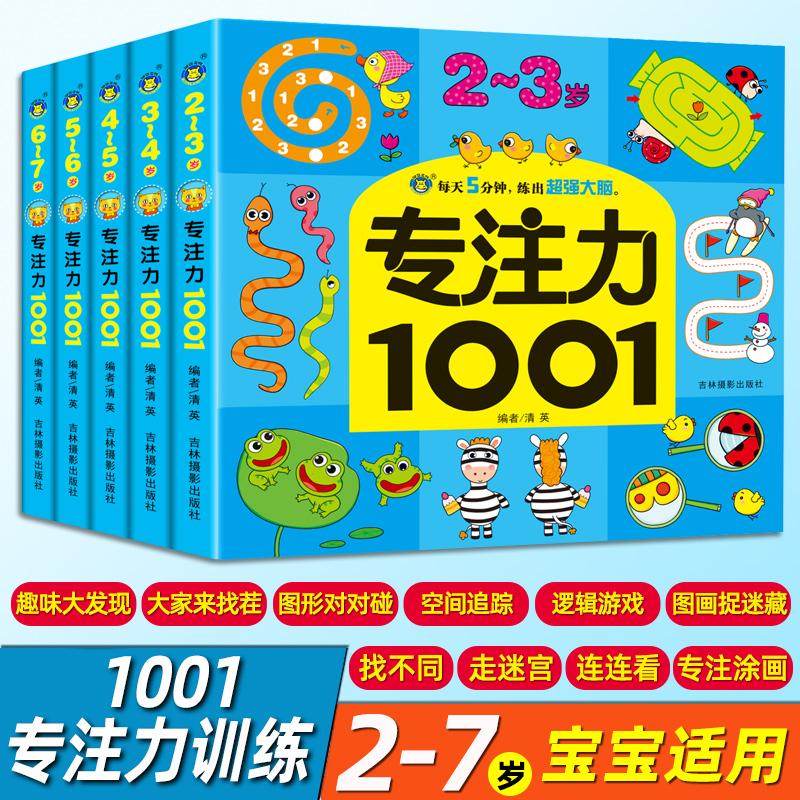 專注力1001