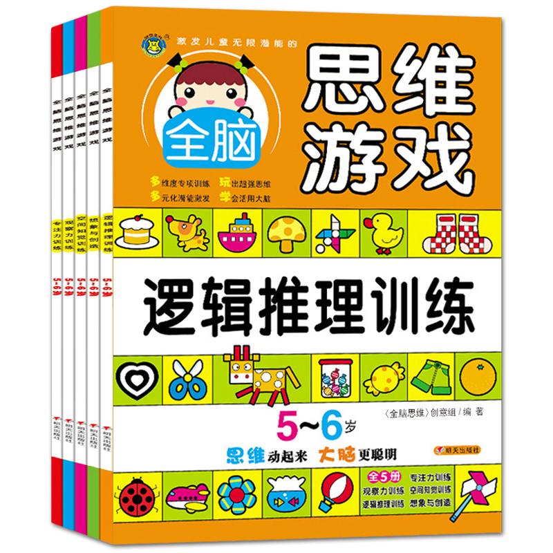 全腦思維游戲【5-6歲】